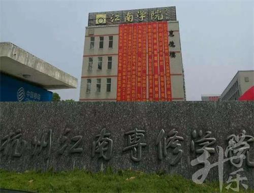 杭州江南专修学院
