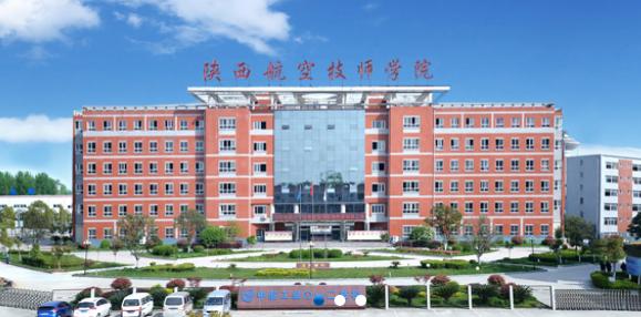 陕西航空技师学院