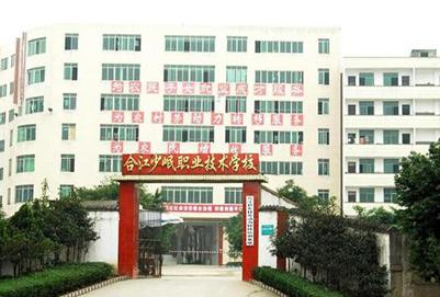 合江县少岷职业技术学校